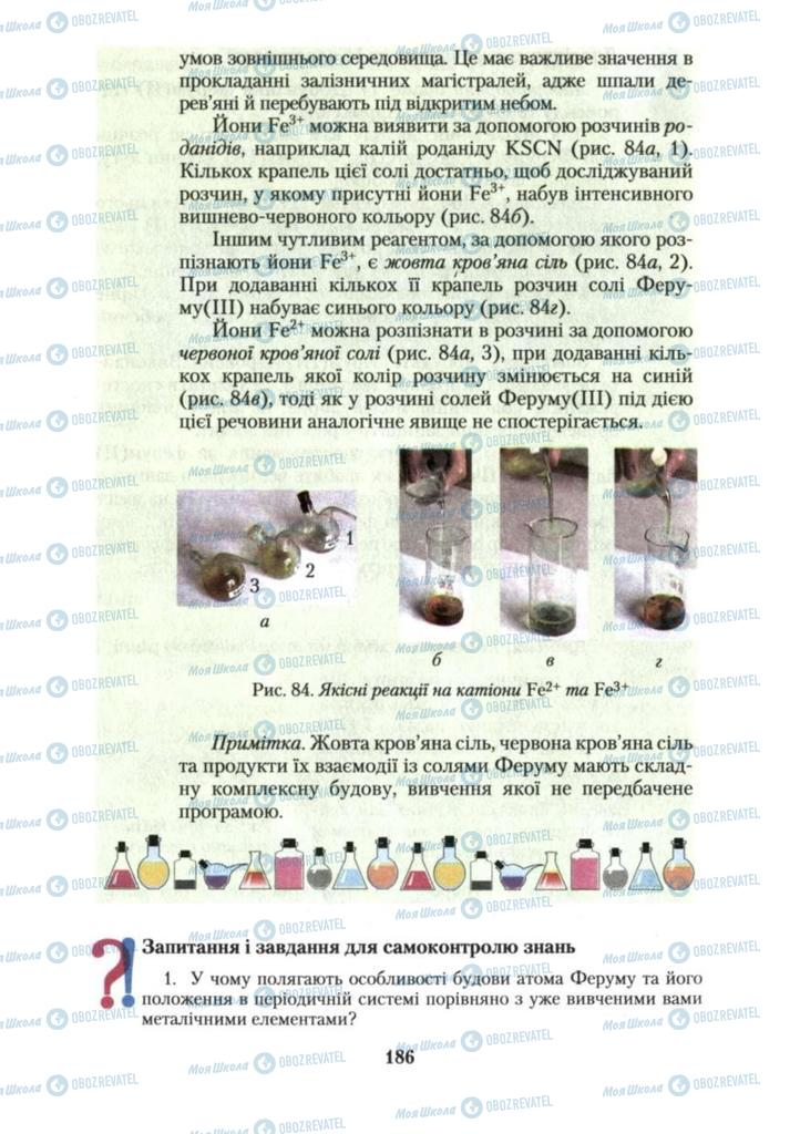 Учебники Химия 10 класс страница 186