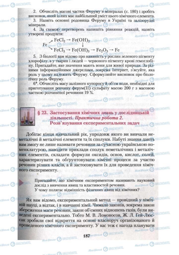 Учебники Химия 10 класс страница  187