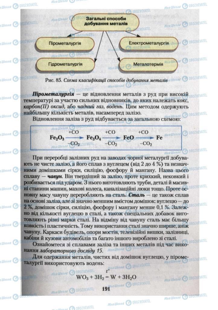 Учебники Химия 10 класс страница 191