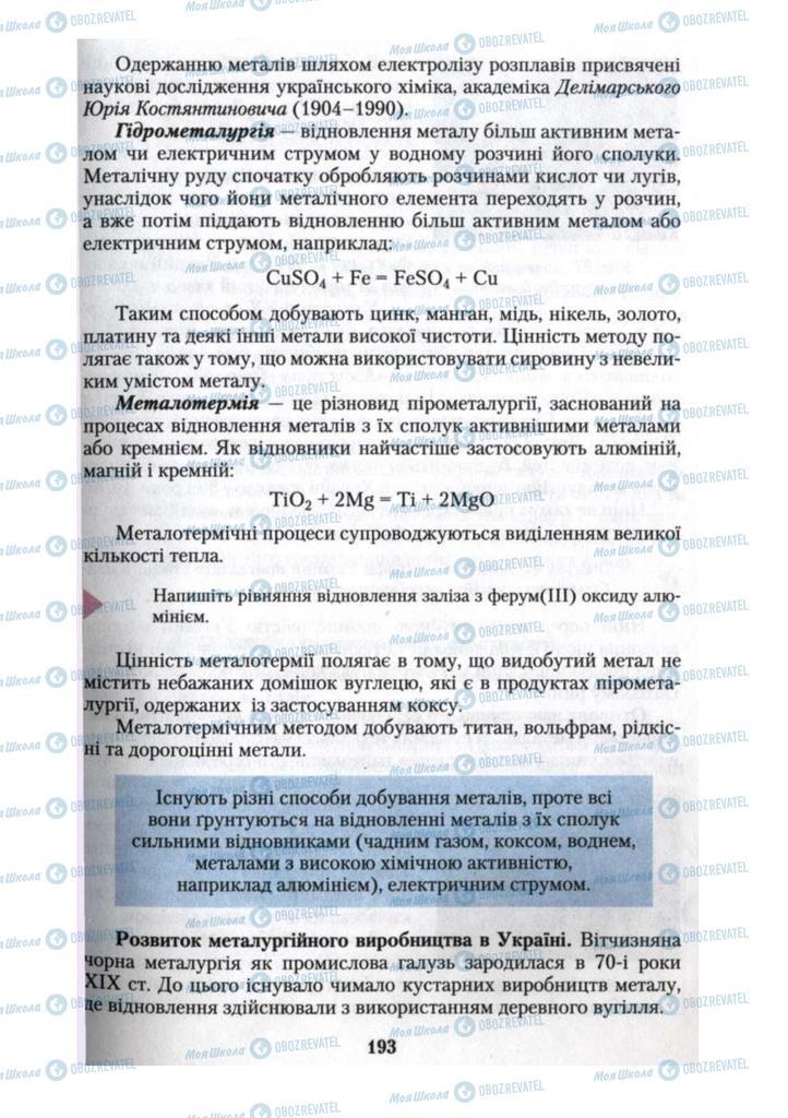 Підручники Хімія 10 клас сторінка 193