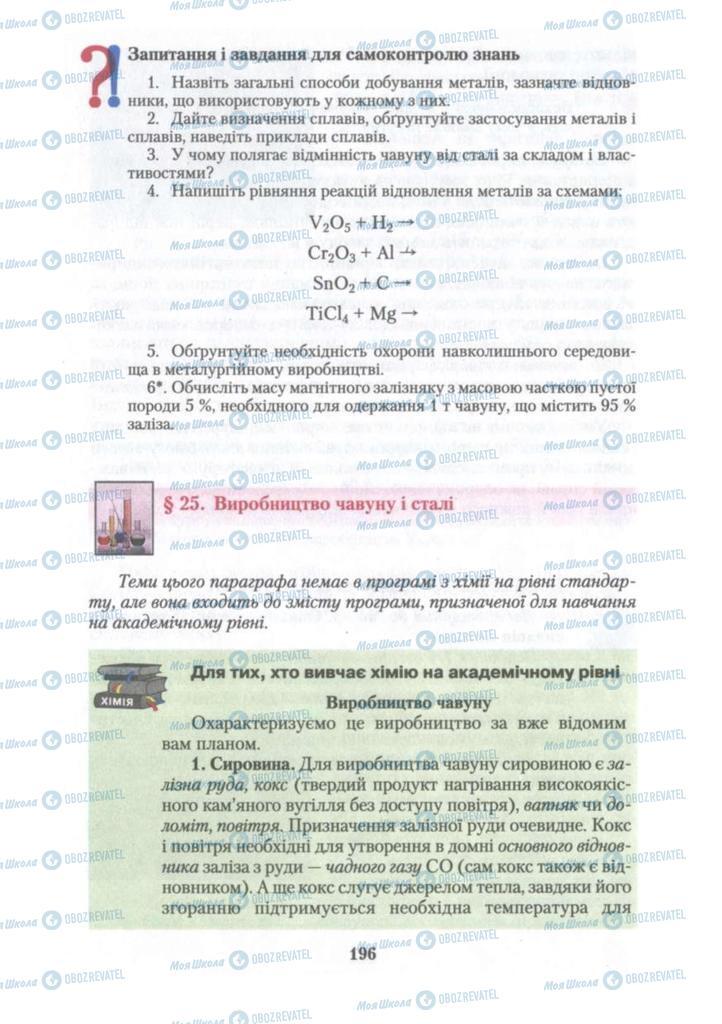 Підручники Хімія 10 клас сторінка  196
