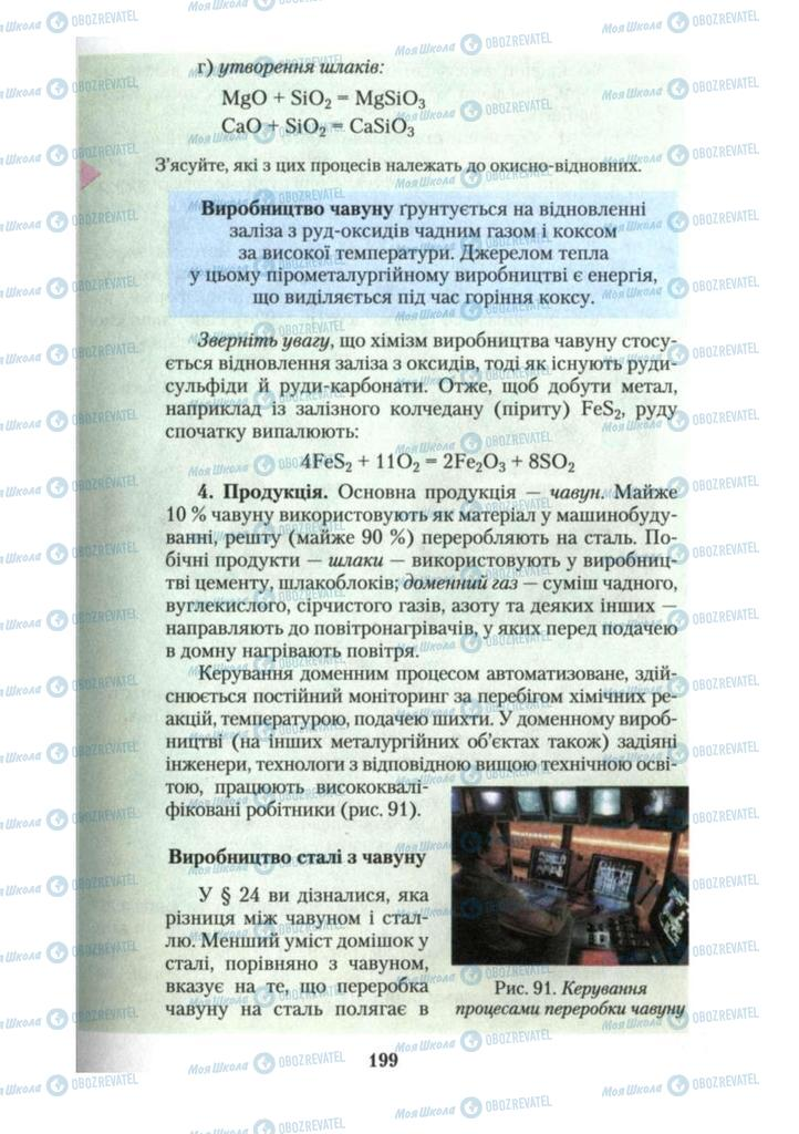 Учебники Химия 10 класс страница 199