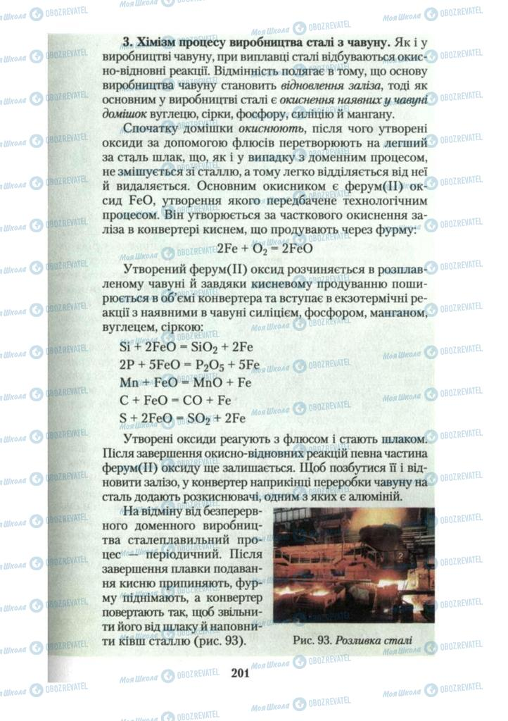 Підручники Хімія 10 клас сторінка 201