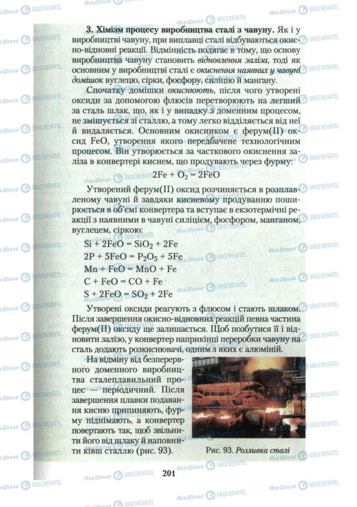 Учебники Химия 10 класс страница 201