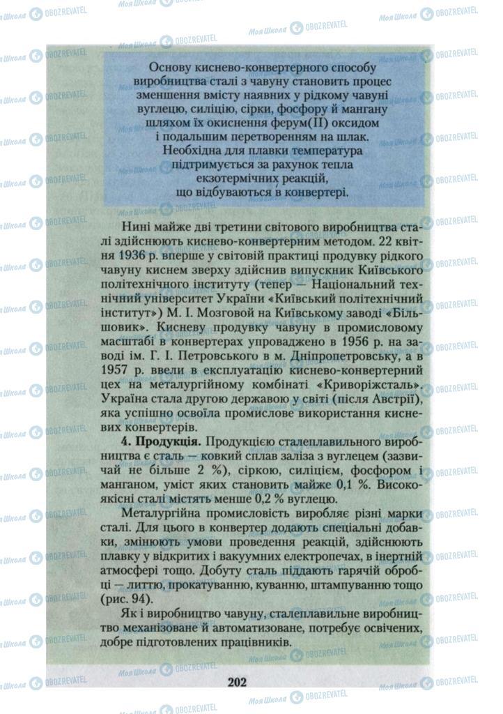 Учебники Химия 10 класс страница 202