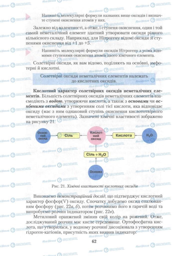 Підручники Хімія 10 клас сторінка  62
