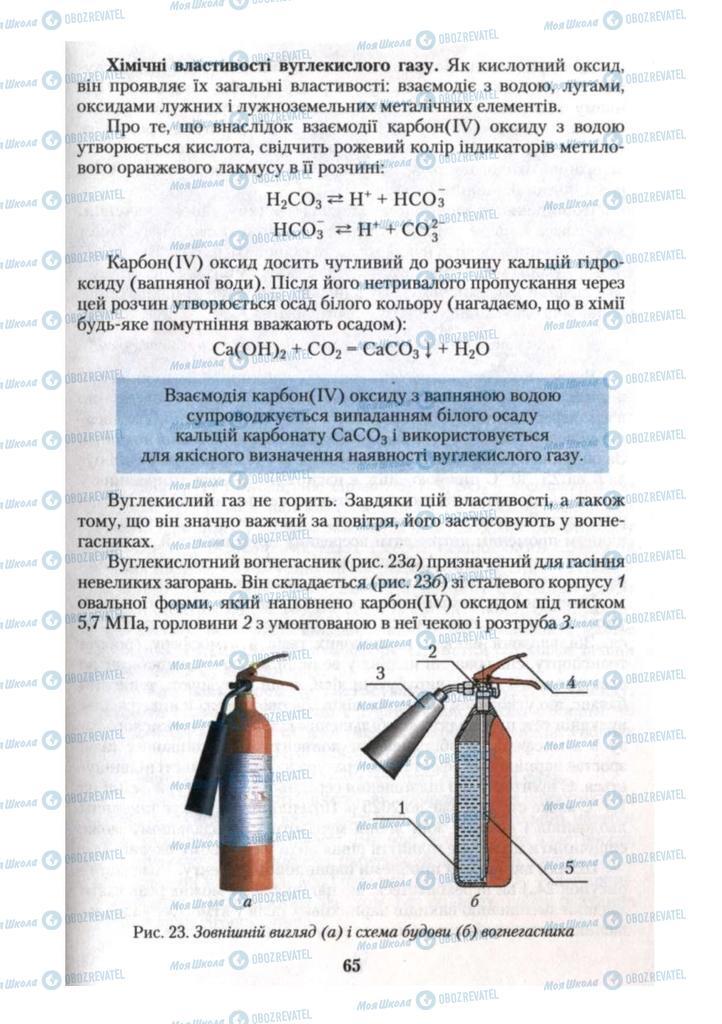 Підручники Хімія 10 клас сторінка 65