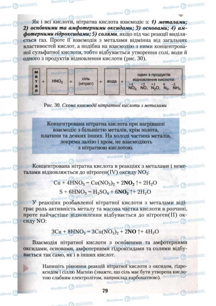 Підручники Хімія 10 клас сторінка  79