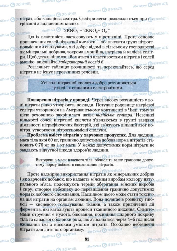 Підручники Хімія 10 клас сторінка 81