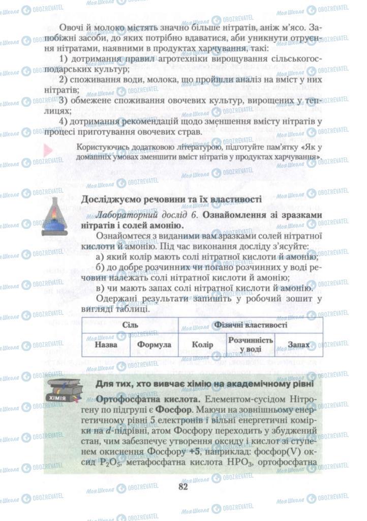 Підручники Хімія 10 клас сторінка 82