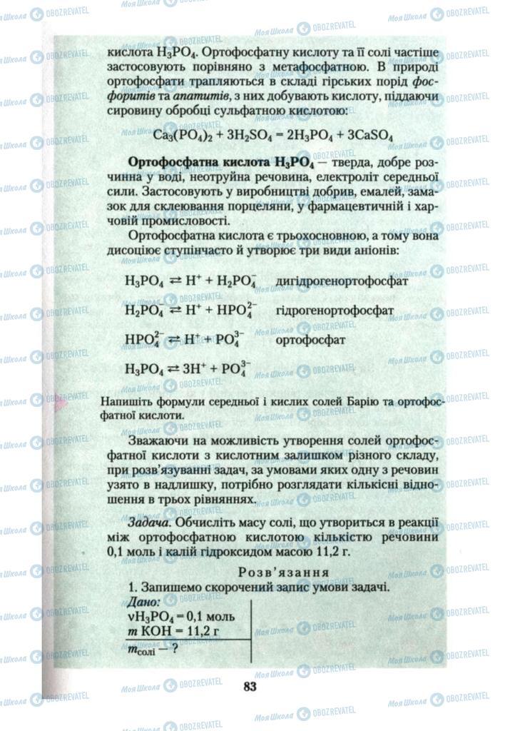 Підручники Хімія 10 клас сторінка 83