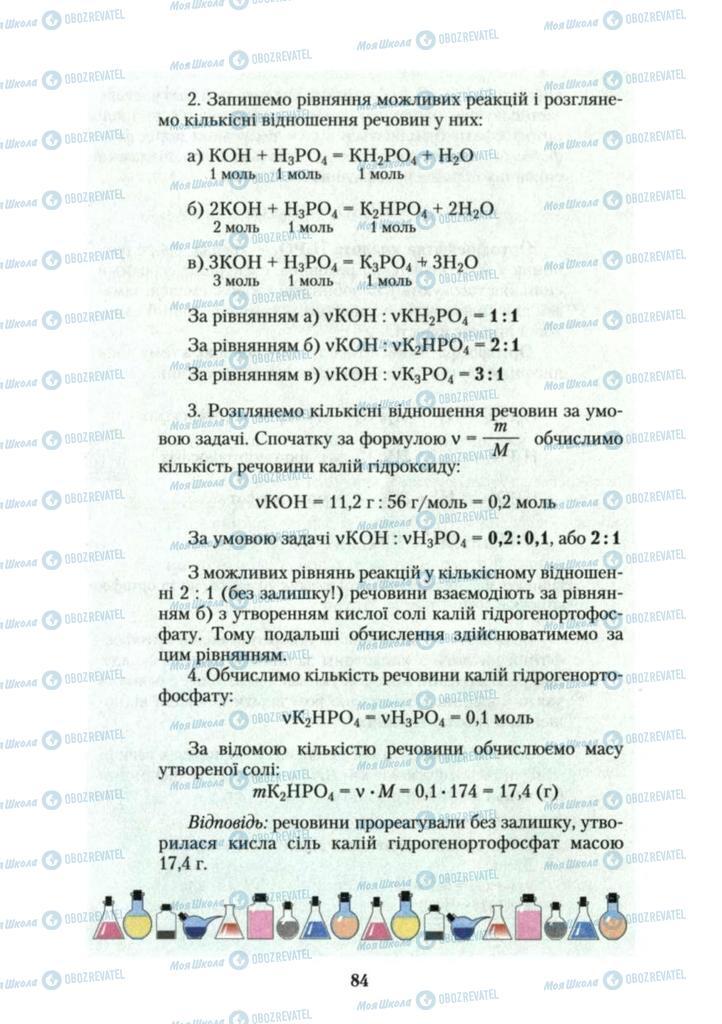 Учебники Химия 10 класс страница 84
