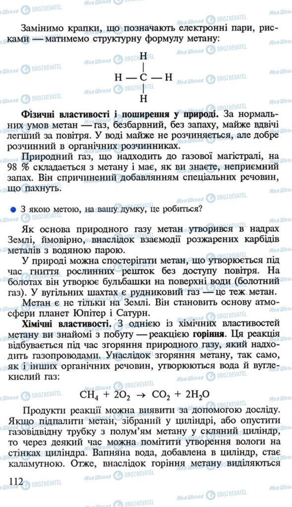Підручники Хімія 10 клас сторінка  112