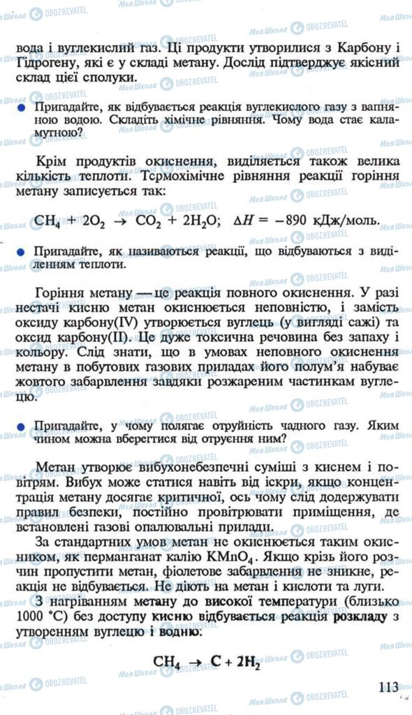Підручники Хімія 10 клас сторінка 113