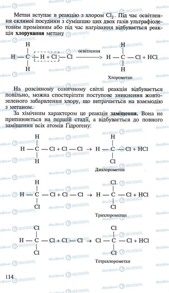 Підручники Хімія 10 клас сторінка 114