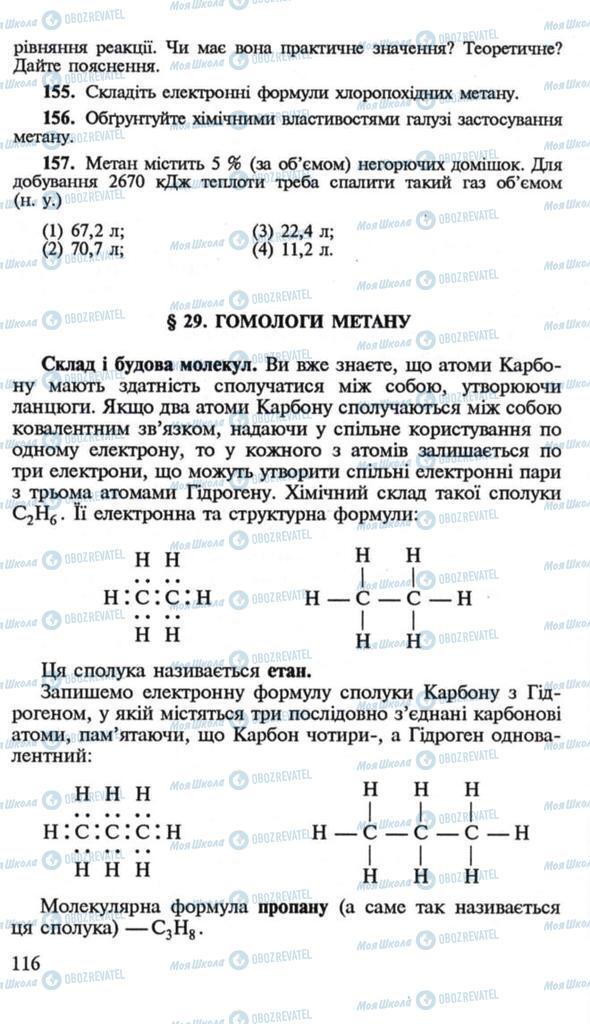 Підручники Хімія 10 клас сторінка 116