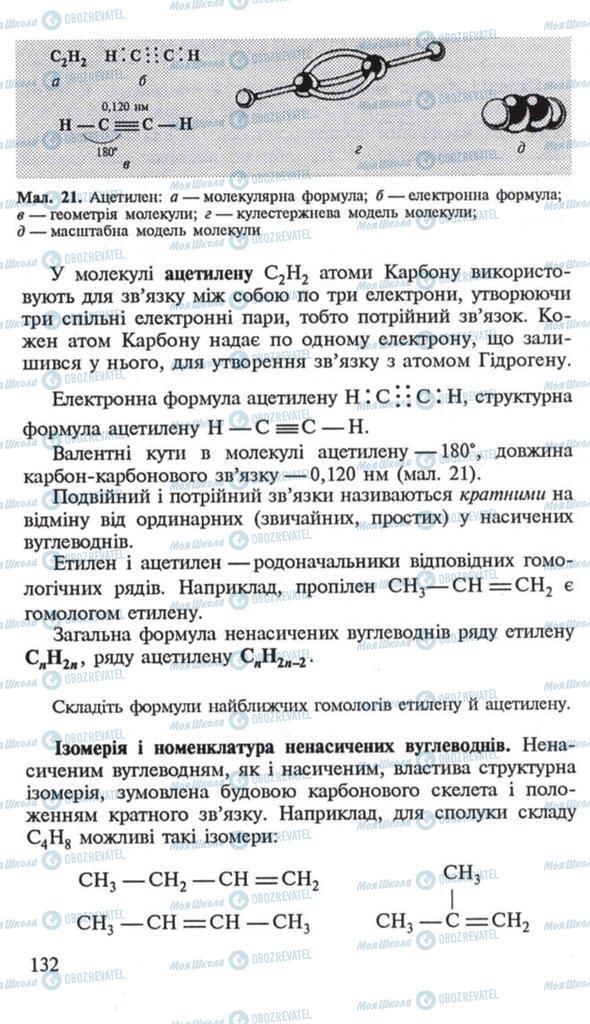 Учебники Химия 10 класс страница  132
