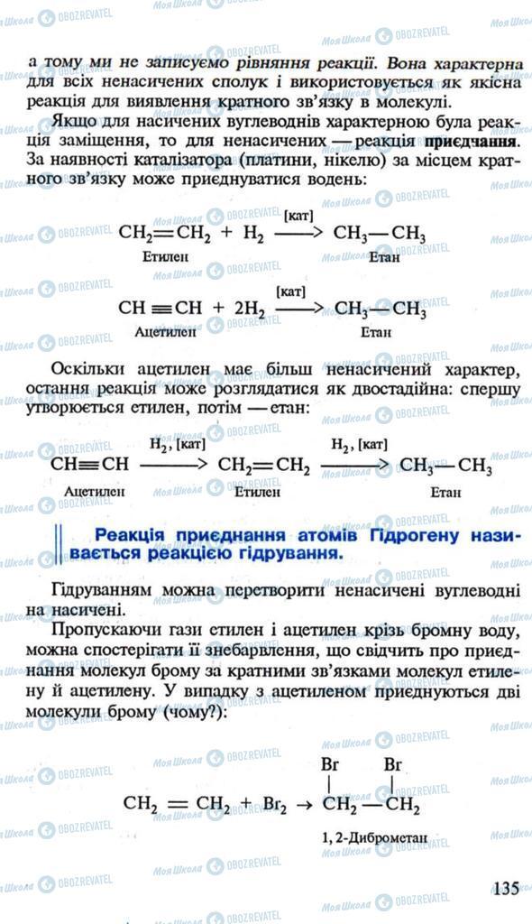 Учебники Химия 10 класс страница 135