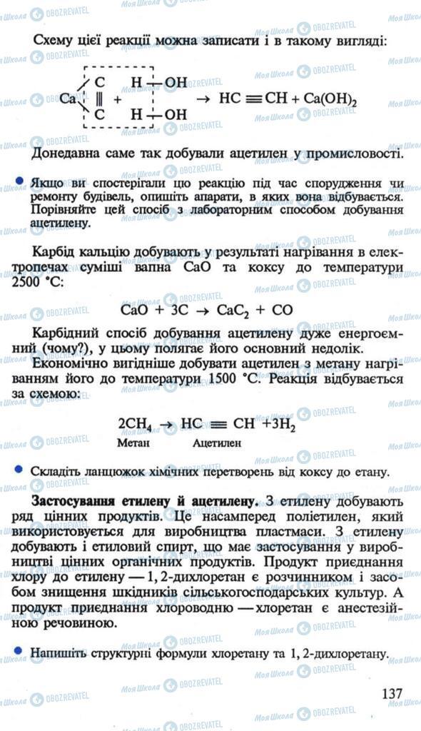 Учебники Химия 10 класс страница 137