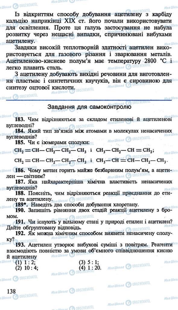 Учебники Химия 10 класс страница 138