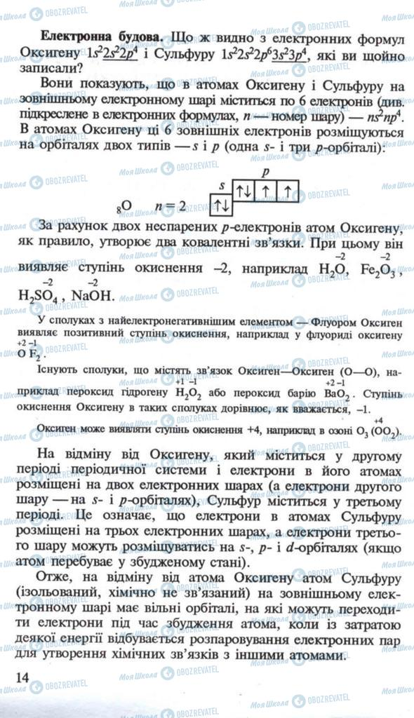 Підручники Хімія 10 клас сторінка 14