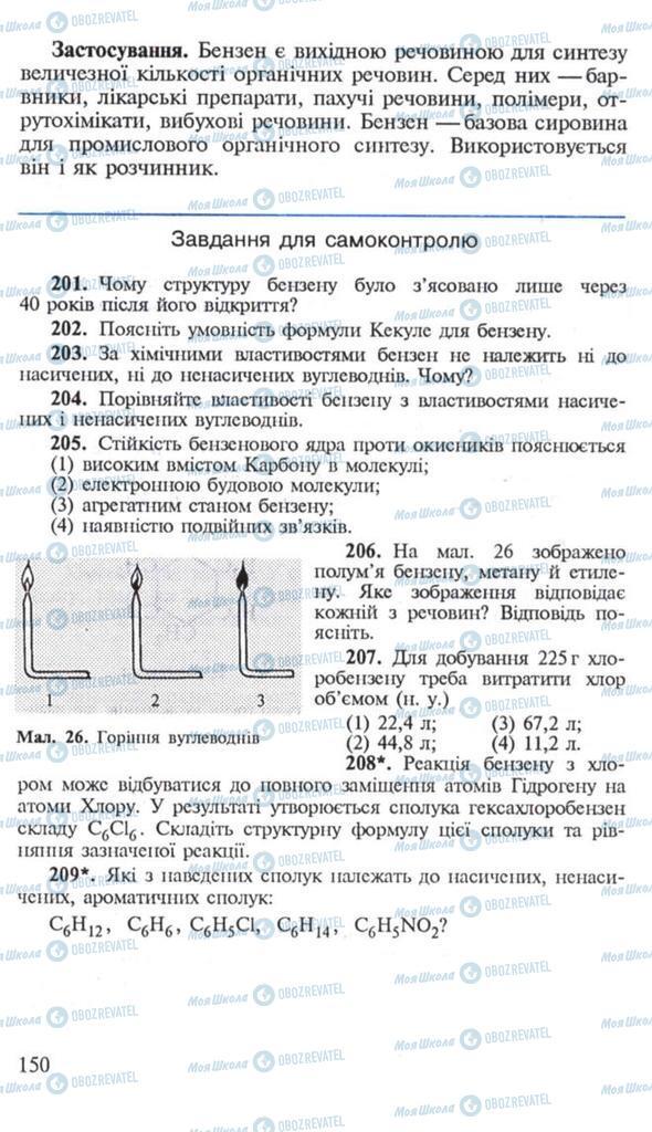 Учебники Химия 10 класс страница 150