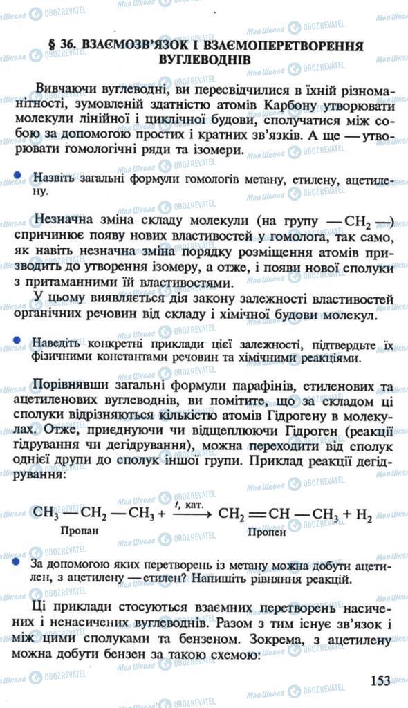 Учебники Химия 10 класс страница  153
