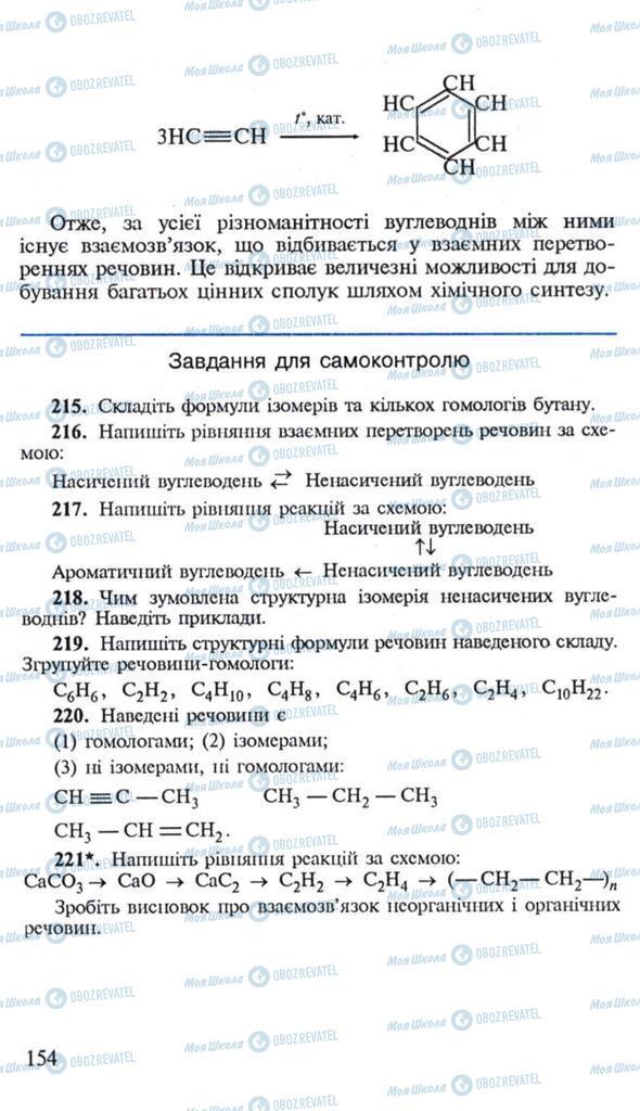 Учебники Химия 10 класс страница 154