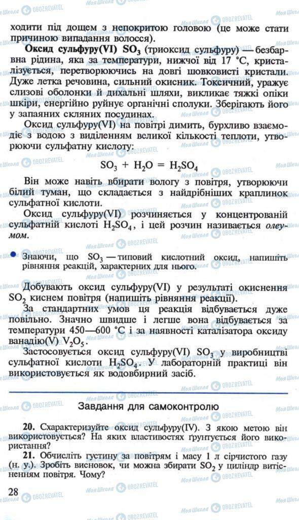 Учебники Химия 10 класс страница 28