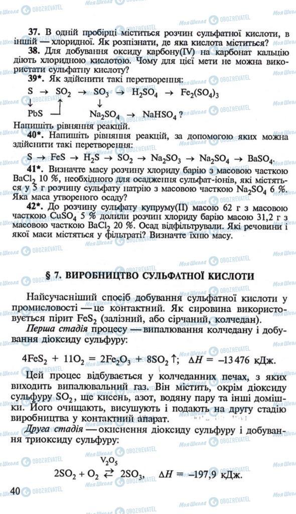 Підручники Хімія 10 клас сторінка 40