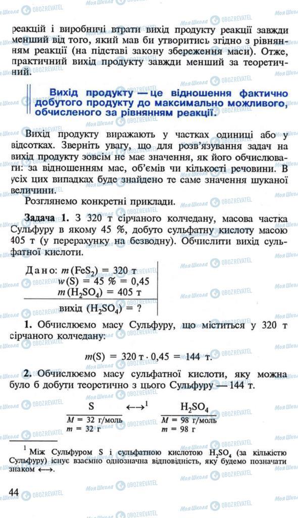 Учебники Химия 10 класс страница  44