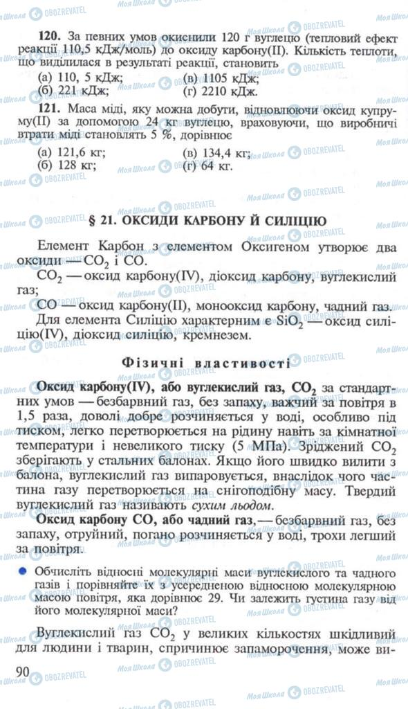 Підручники Хімія 10 клас сторінка  90