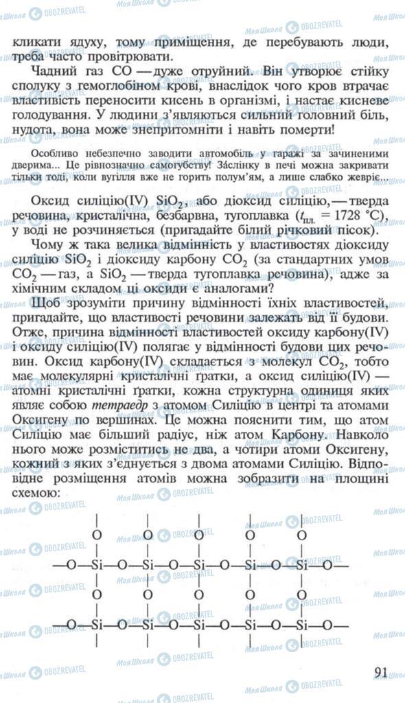 Підручники Хімія 10 клас сторінка  91