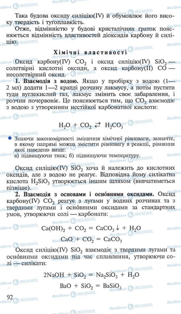 Підручники Хімія 10 клас сторінка 92