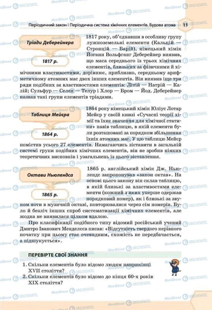 Підручники Хімія 8 клас сторінка 11