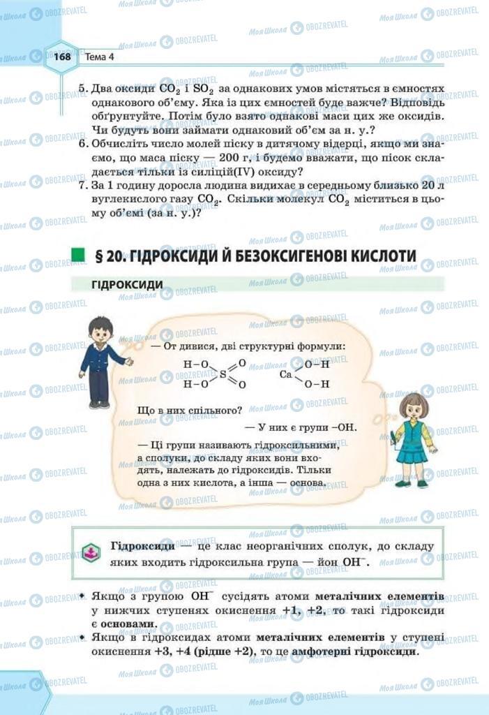 Підручники Хімія 8 клас сторінка 168