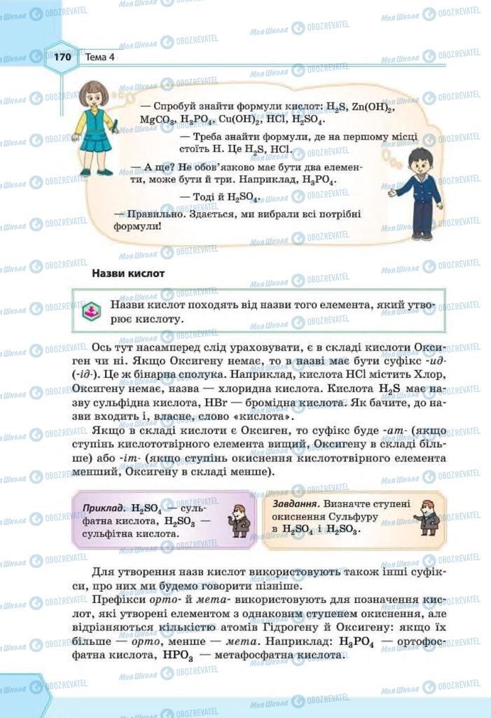Підручники Хімія 8 клас сторінка 170