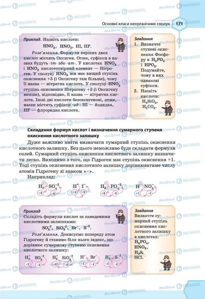 Підручники Хімія 8 клас сторінка 171