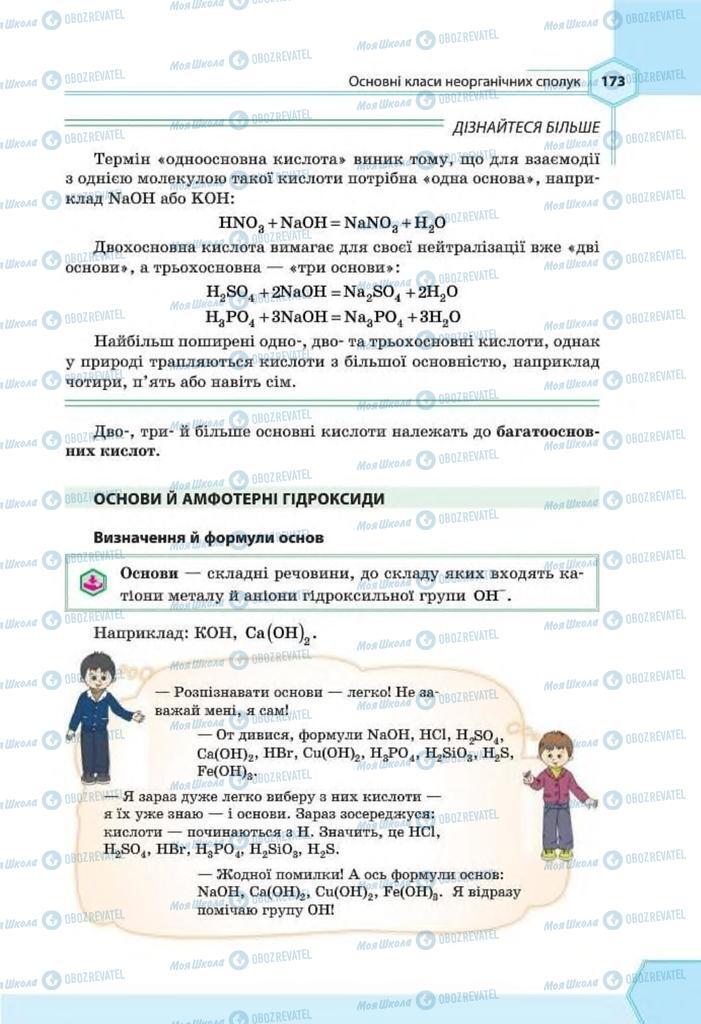 Підручники Хімія 8 клас сторінка 173