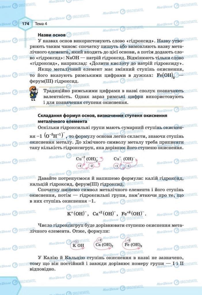 Підручники Хімія 8 клас сторінка 174
