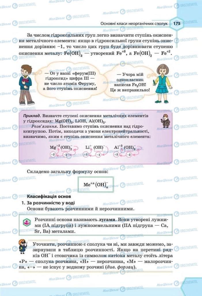 Підручники Хімія 8 клас сторінка 175