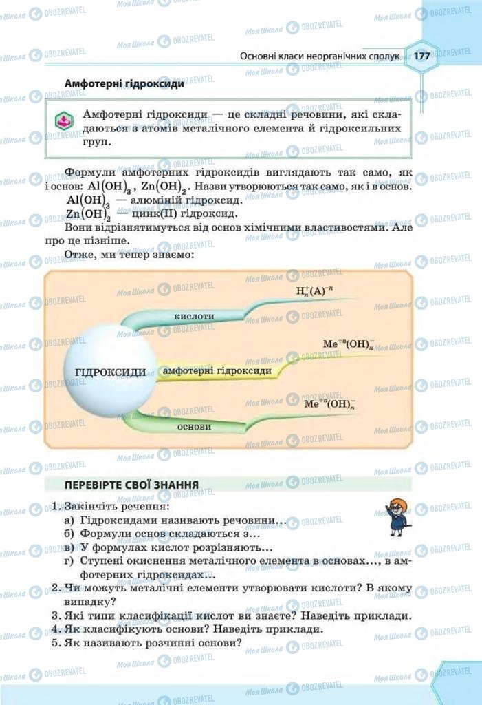 Учебники Химия 8 класс страница 177