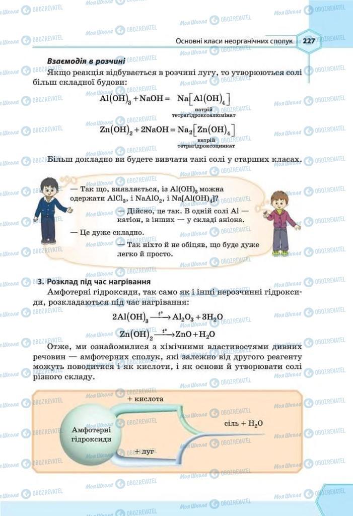 Підручники Хімія 8 клас сторінка 227