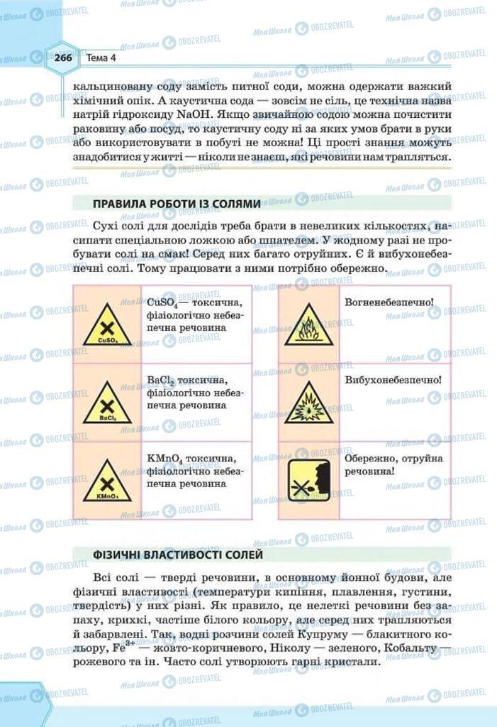 Підручники Хімія 8 клас сторінка 266