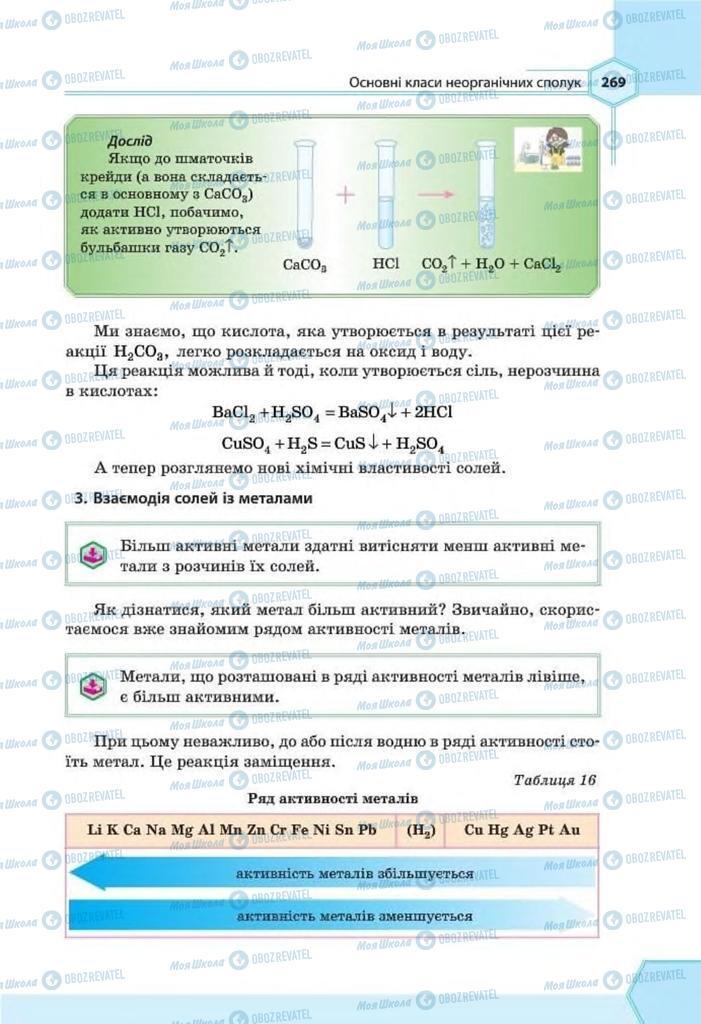 Підручники Хімія 8 клас сторінка 269