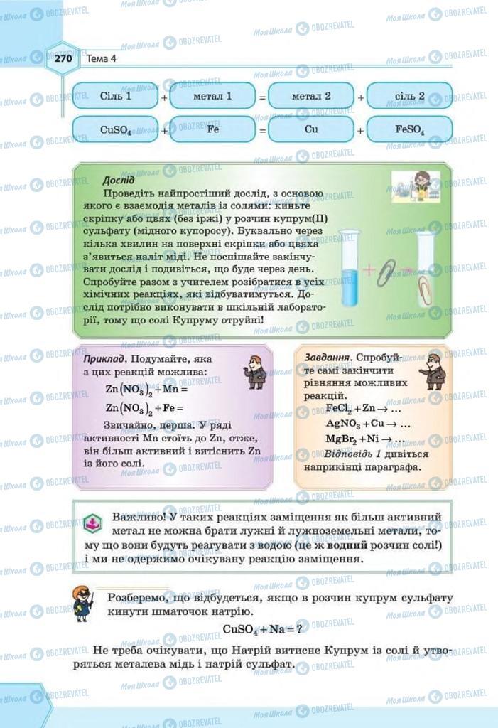 Підручники Хімія 8 клас сторінка 270
