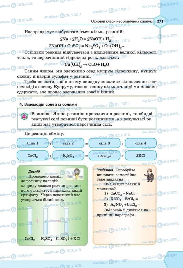 Підручники Хімія 8 клас сторінка 271