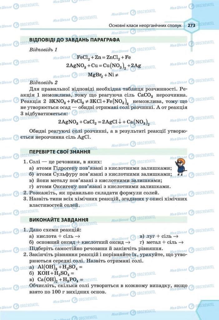 Підручники Хімія 8 клас сторінка 273