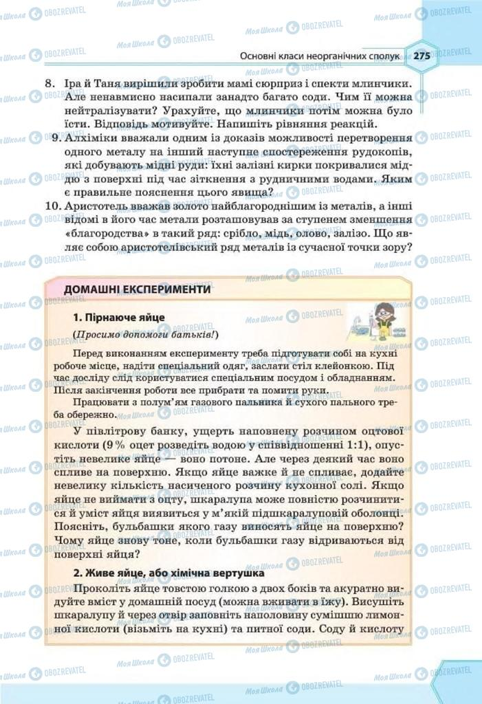 Підручники Хімія 8 клас сторінка 275
