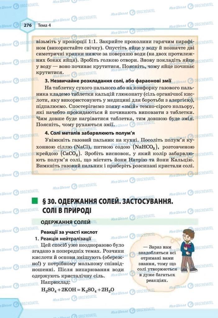 Підручники Хімія 8 клас сторінка  276